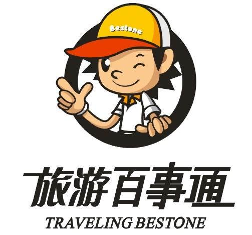 绍兴市旅游百事通国际旅行社有限公司_绍兴e