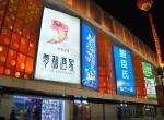 万达广场大型户外灯箱广告牌制作!