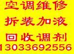 天天空调13033692556