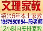 文理家教13575501154段老师