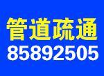 惠民疏通管道85892505