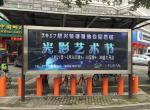 绍兴广告公共自行车亭灯箱