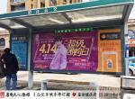 绍兴广告公交车候车亭灯箱