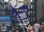 东升路市场墙体广告