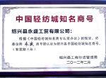 2020白菜网注册领体验金相关荣誉