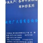 无需申请送18元彩金市柯桥区中国轻纺城杜琴英布行