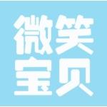 无需申请送18元彩金市越城区微笑宝贝婴幼儿摄影有限2020白菜网注册领体验金