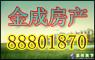 绍兴市越城金成信息咨询服务部