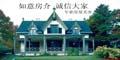 绍兴市越城区家家如意房屋信息服务部