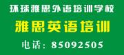 绍兴市越城区环球雅思外语培训学校