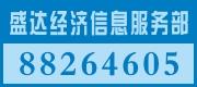 绍兴市越城区盛达经济信息服务部