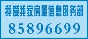 绍兴市越城区我爱我家房屋信息服务部