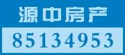 绍兴市越城区源中房屋信息服务部