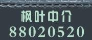 绍兴市越城区枫顺房屋信息服务部
