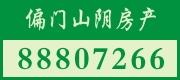 绍兴市越城区偏门山阴房产中介所