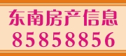 绍兴越城东南房产信息服务部