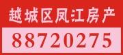 绍兴市越城区凤江房产中介服务部