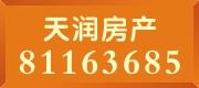 绍兴县天润房产信息有限公司