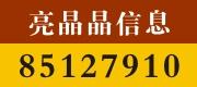 绍兴市越城亮晶晶一般经济信息服务部