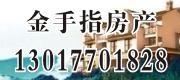 绍兴市越城区金手指房产信息服务部