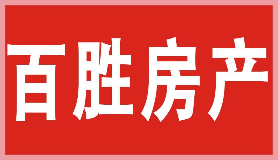 绍兴市越城区百胜房产信息服务部