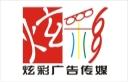 绍兴市炫彩广告传媒有限公司