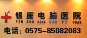绍兴中维电脑维修中心