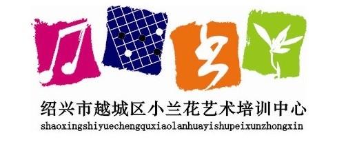绍兴市越城区小兰花艺术培训中心