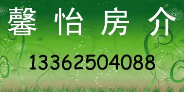 绍兴市越城区馨怡房屋信息服务部