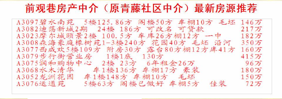 绍兴市越城区前观巷房产中介信息服务部