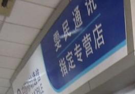 绍兴国脉手机大卖场【雯民通讯】219号
