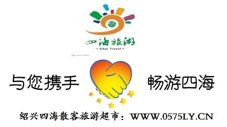 绍兴市四海国际旅行社