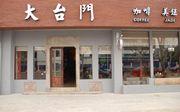 绍兴大台门咖啡店