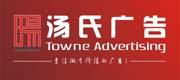绍兴市汤氏广告传播有限公司