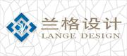 绍兴市越城区兰格广告设计工作室