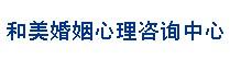 和美婚姻心理咨询中心/绍兴市妇联(钱国正)