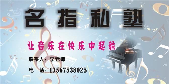名指钢琴私塾