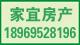 绍兴市越城家宜房屋信息服务部