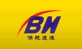 绍兴保航国际快递有限公司