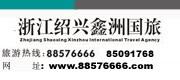 绍兴鑫洲国际旅行社有限公司