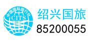 绍兴中国国际旅行社有限公司