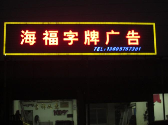 海福字牌广告
