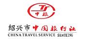 绍兴市中国旅行社(行万里找中旅)