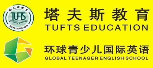 塔夫斯教育