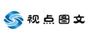绍兴县视点广告有限公司