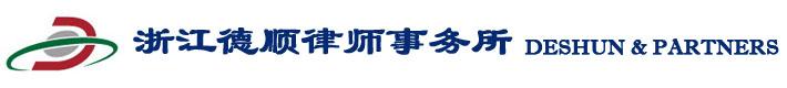 浙江德顺律师事务所