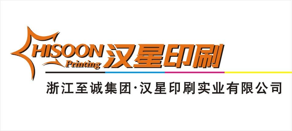 浙江至诚集团·杭州汉星实业印刷有限公司绍兴总代