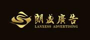 绍兴县朗盛广告有限公司