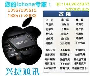 国脉兴捷通讯(承接苹果1-4S各种硬件维修软件升级)