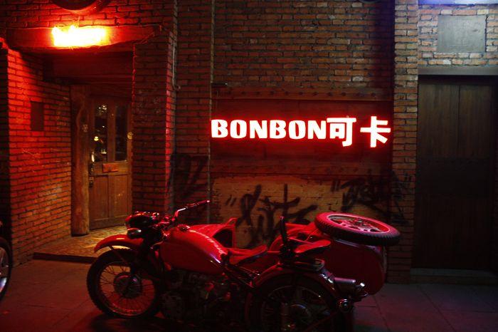 BON BON可卡音乐酒吧